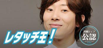 kuro_130919kawagoe01.jpg
